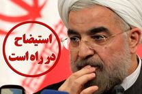 اولتیماتوم یکماهه نمایندگان به روحانی / هزینه استیضاح کابینه را میپردازیم