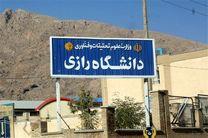 اعلام حمایت 250 عضو هیئت علمی دانشگاه رازی کرمانشاه از دکتر روحانی