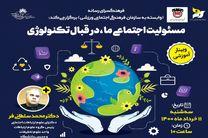 """وبینار آموزشی """" مسئولیت اجتماعی ما  در مقابل  تکنولوژی """""""