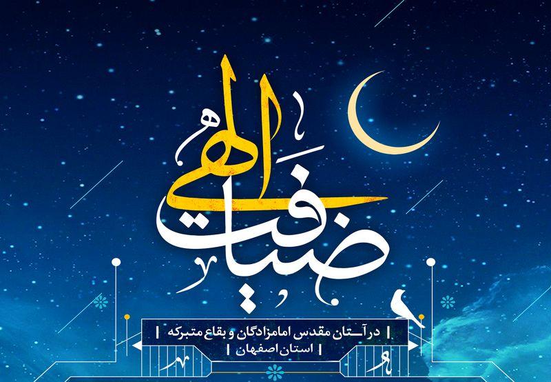 اجرای طرح ضیافت الهی در امامزاده زینب بنت موسی بن جعفر(ع)