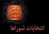 نتایج رسمی انتخابات شورای شهر کاشان