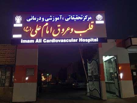 بیمارستان امام علی (ع) کرمانشاه پیشرو در طرح مدیریت درمان سکتههای قلبی
