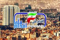 ثبت نام مرحله دوم مسکن ملی در ۱۷ استان آغاز شد