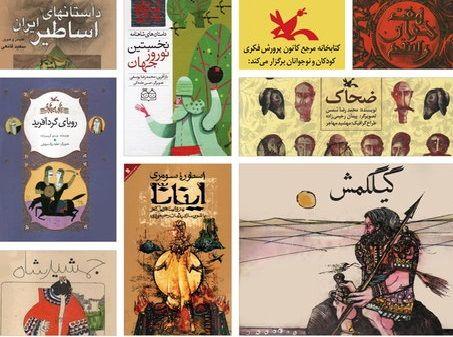 برگزاری نمایشگاه کتابهای اسطوره