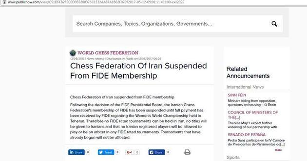 فدراسیون شطرنج ایران تعلیق شد + عکس
