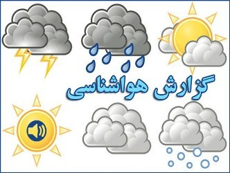 بارش باران، رعد وبرق و وزش باد شدید برخی از مناطق کشور را در برمی گیرد