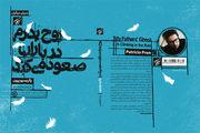 رمان معروف آرژانتینی ترجمه شد