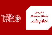 604 اثر در نمایشگاه جشنواره تجسمی فجر / اسامی 485 هنرمند راه یافته اعلام شد