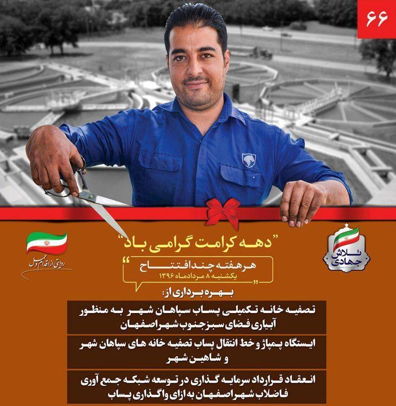 پروژه های زیست محیطی شهر اصفهان به بهره برداری می رسد