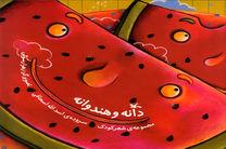 خیالهای کودکانه در «دانه و هندوانه» منتشر میشود