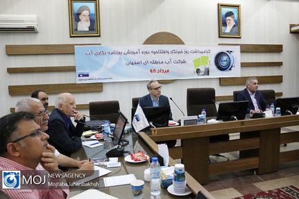 دوره آموزشی روزنامه نگاری شرکت آب منطقه ای اصفهان