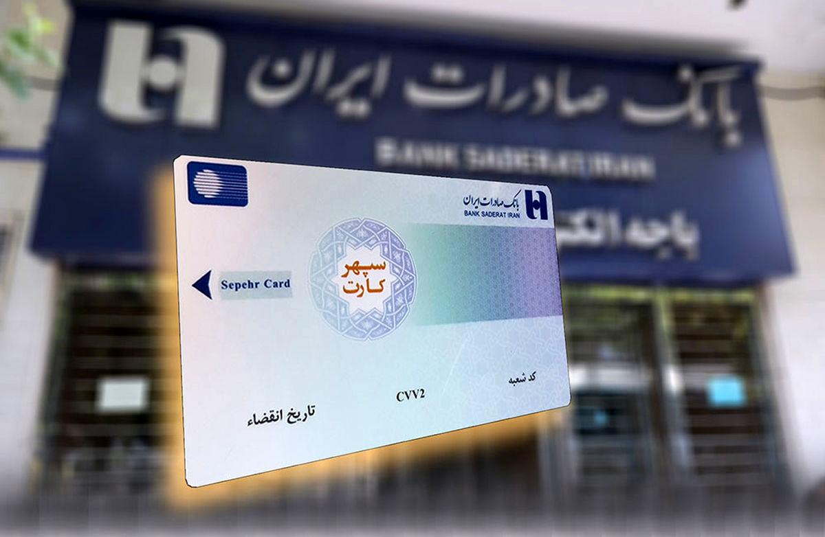 تمدید یک ساله سپهرکارتهای بانک صادرات ایران