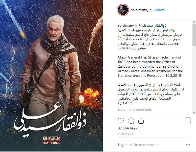 صفحات سردار سلیمانی و سپاه پاسداران در اینستاگرام مسدود شد