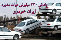 ایران خودرو هم به هیات مدیره پاداش ۲۴۰ میلیونی داد / سود هر سهم: ۵ ریال شد!