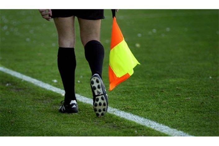 داوران مرحله یک شانزدهم جام حذفی مشخص شدند