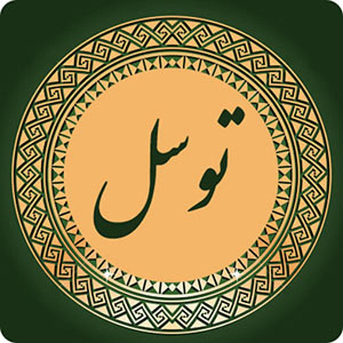 دانلود دعای توسل علی فانی