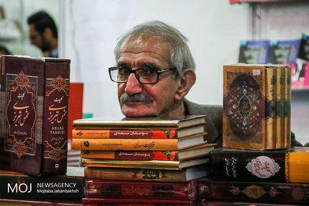 سیزدهمین+نمایشگاه+کتاب+اصفهان