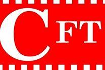 احتمالا CFT به مجمع تشخیص می رود