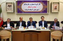 200 میلیارد تومان سهم استان گیلان از محل تسهیلات روستایی/ مشکلات تولیدکنندگان گیلانی باجدیت دنبال میشود