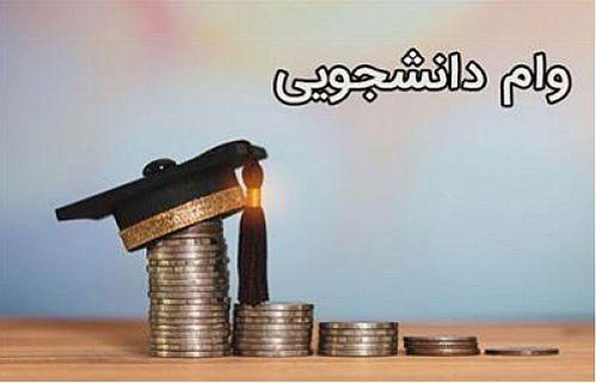 جزییات ثبت نام وام دانشجویی دانشگاه تهران اعلام شد