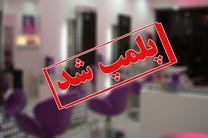 پلمب 14 آرایشگاه زنانه متخلف در اصفهان