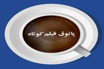 همکاری انجمن سینمای جوانان ایران با فیلمسازان مستقل