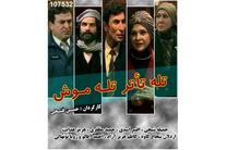 پخش تله تئاتر تله موش از شبکه چهار سیما
