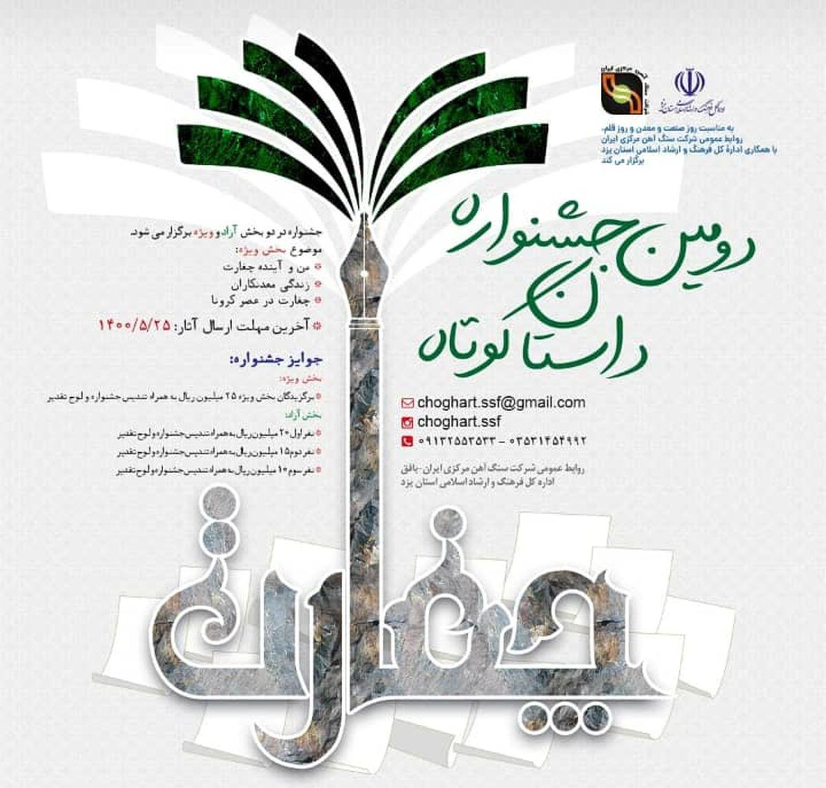 دومین جشنواره داستان کوتاه چغارت فراخوان شد