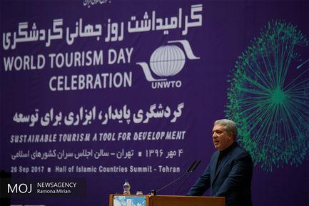 مراسم گرامیداشت روز جهانی گردشگری