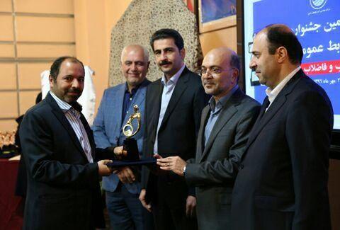 کسب مقام اول روابط عمومی شرکت آبفا استان اصفهان در صنعت آب و فاضلاب کشور