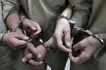 دستگیری اعضای باند سرقت در گیلان