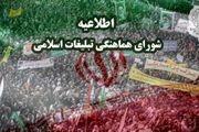 راهپیمایی مردم کرمانشاه در حمایت از اقتدار نظام جمهوری اسلامی برگزار می شود