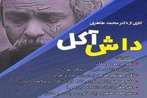 کتاب منظوم «داش آکل، مرجان و طوطی»اثر محمد طاهری رونمایی شد