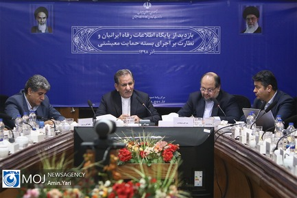 بازدید از پایگاه اطلاعات رفاه ایرانیان
