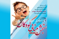 زنگ سنجش بینایی و پیشگیری از تنبلی چشم در اصفهان نواخته شد