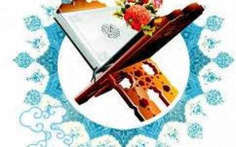 افتتاح مرکز تخصصی حفظ قرآن آستان مقدس امامزاده شاهرضا(ع) ویژه خواهران در شهرضا