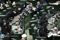 آغاز جلسه علنی مجلس ۱۲مهر ماه