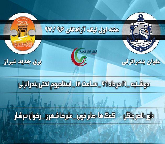 اولین بازی فصل ملوان با میزبانی برابر برق جدید شیراز در ورزشگاه تختی