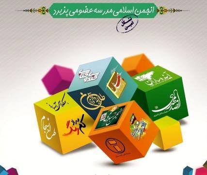 """طرح """"انسجام"""" در مدارس استان گیلان اجرا میشود"""
