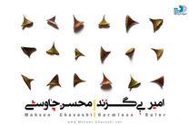 اشعار آلبوم محسن چاووشی بررسی میشود