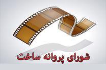 شورای پروانه با ساخت 3 فیلمنامه موافقت کرد