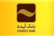 قدردانی صندوق نوآوری و شکوفایی از بانک آینده به عنوان بانک برتر در تأمین مالی شرکت های دانش بنیان