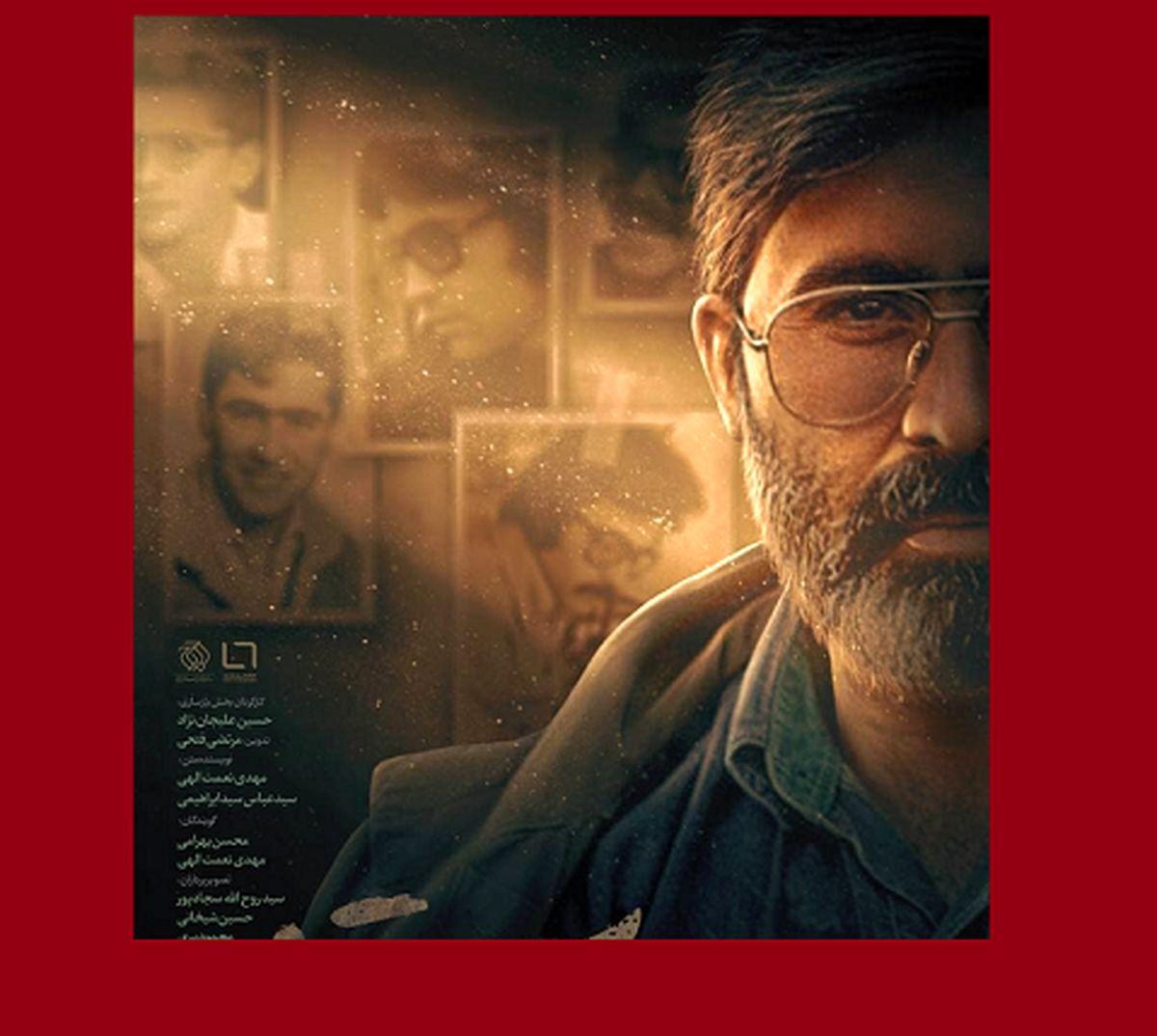 مستند «آقا مرتضی» از فردا روی آنتن شبکه سه میرود