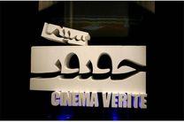 کارآفرینی و رونق تولید موضوع بخش ویژه جشنواره سینماحقیقت شد
