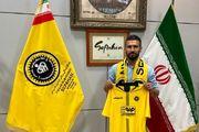 تمدید قرارداد شهباززاده با تیم فوتبال سپاهان