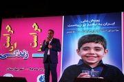 برگزاری پویش ملی لبخند آب در بهارستان اصفهان