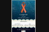 جشنواره فیلم سلامت شبی برای ام. اس برگزار میکند