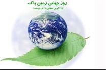 نه به کیسه های پلاستیکی شعار امسال روز زمین پاک شد