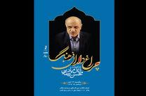 نکوداشت زندهیاد محسن رضایی در برنامه چراغ داران فرهنگ