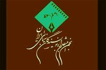 اعلام تاریخ برگزاری جشن منتقدان سینمایی